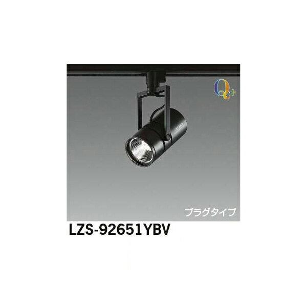大光電機:LEDスポットライト LZS-92651YBV