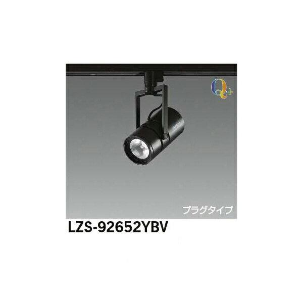 大光電機:LEDスポットライト LZS-92652YBV