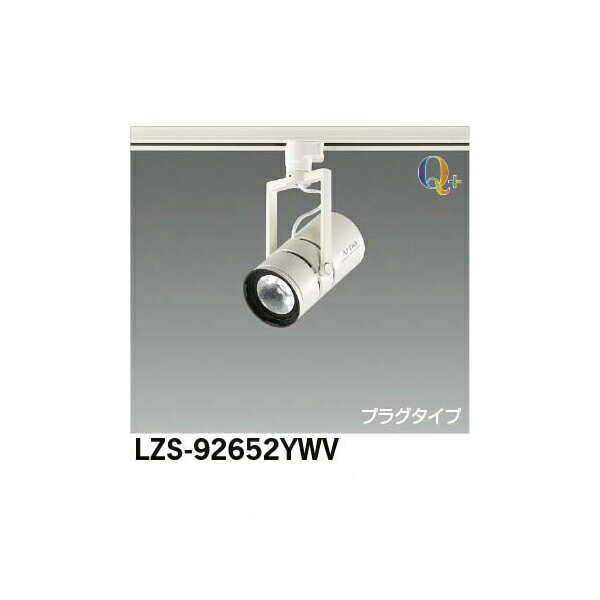 大光電機:LEDスポットライト LZS-92652YWV
