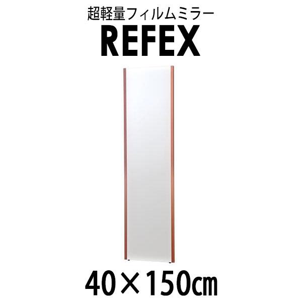 リフェクス:ロング姿見ミラー 40×150cm (厚み2cm) レッド太枠 NRM-4/R
