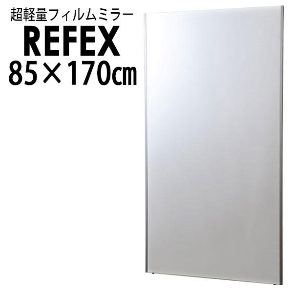 リフェクス:特大姿見ミラー 85×170cm (厚み2.7cm) NRM-7