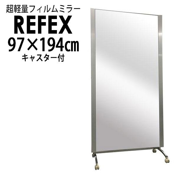 リフェクス:移動式ミラーハイグレード 97×194(ミラー86×180/キャスター脚45.5)cm  HG900