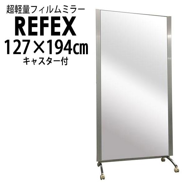 リフェクス:移動式ミラーハイグレード127×194(ミラー116×180/キャスター脚45.5)cm  HG1200