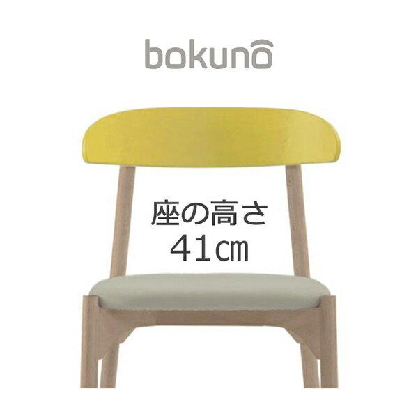 創生商事:[受注生産品]bokuno Chair 41cm カスタード×ウォームグレー BC-417