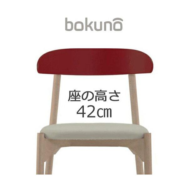 創生商事:[受注生産品]bokuno Chair 42cm レッド×ウォームグレー BC-481