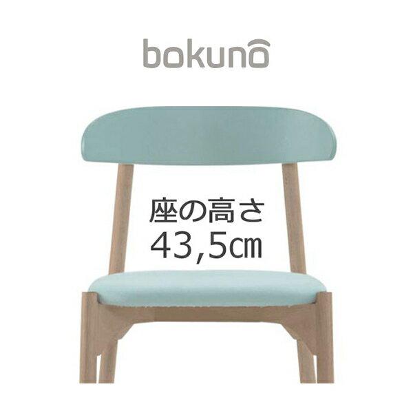 創生商事:[受注生産品]bokuno Chair 43.5cm サイダー×ライトブルー BC-635