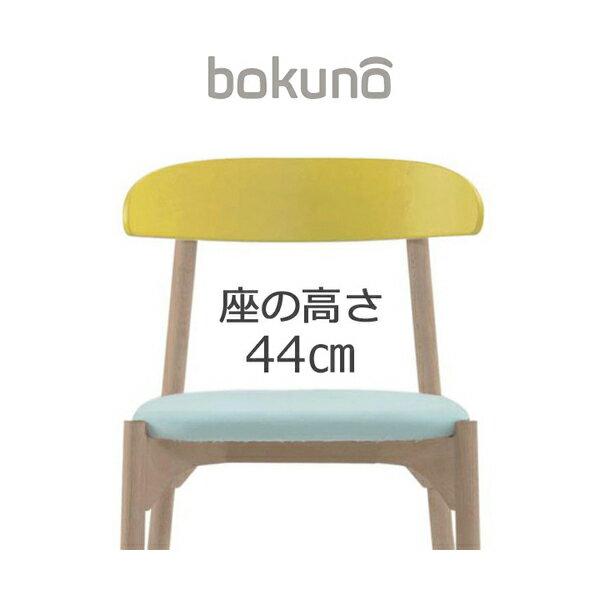 創生商事:[受注生産品]bokuno Chair 44cm カスタード×ライトブルー BC-707