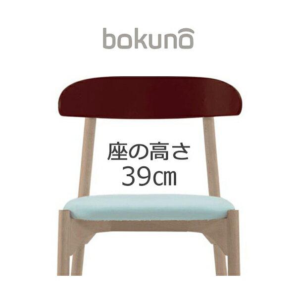 創生商事:[受注生産品]bokuno Chair 39cm ワイン×ライトブルー BC-235