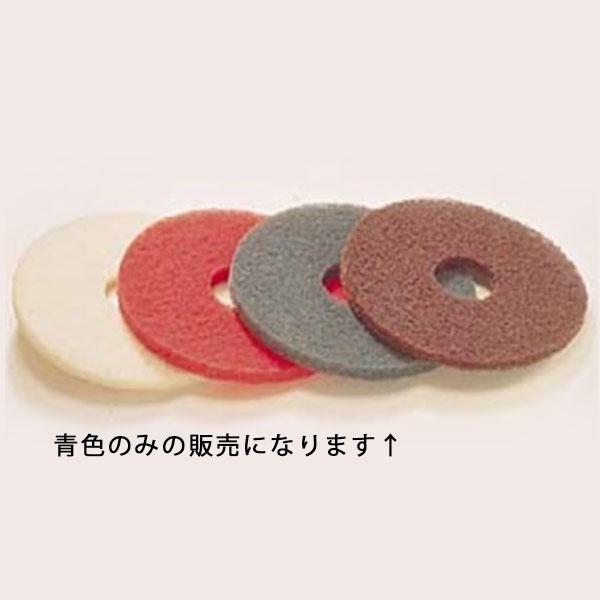 山崎産業 :コンドルポリシャー用 51ラインフロアパット(5枚入) CP-12K用 中間洗浄用 青 AG2697