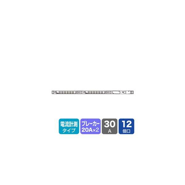 [受注生産品]サンワサプライ:19インチサーバーラック用コンセント(30A) TAP-SVSL3012C
