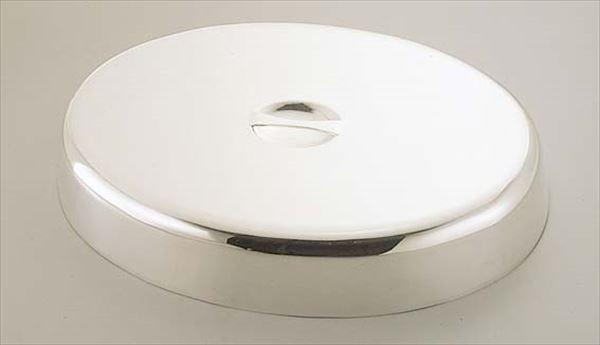 スギコ産業:洋白 小判皿カバー 14インチ用 AH0363