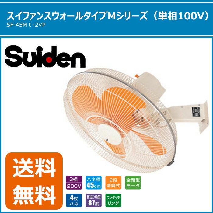 Suiden:スイファンスウォールタイプMシリーズ(単相100V) SF-45Mt-2VP