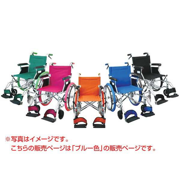 島製作所:カラー自走式車椅子 ブルー