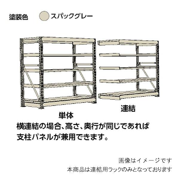 山金工業:YamaTec ボルト式重量ラック 連結 10K6678-5SPGR