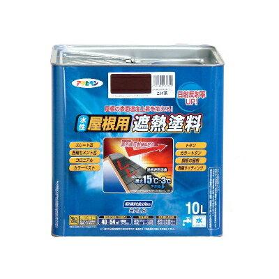 [R] 【送料無料】 アサヒペン 水性屋根用遮熱塗料 オーシャンブルー(全8色) [10L] [SS]