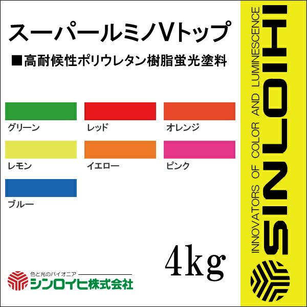 [R] 【送料無料】 シンロイヒ スーパールミノVトップ [4kgセット] 油性 蛍光塗料