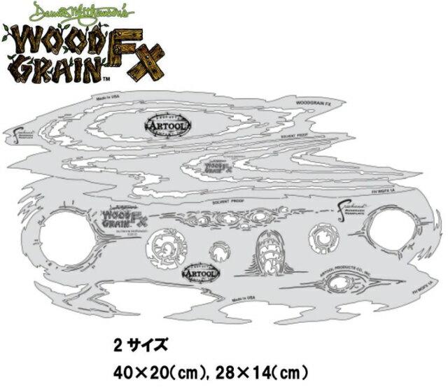 HPA-WGFX1ANEST IWATA アネスト岩田テンプレート ウッドグレインHPA-WGFX1 40×20、28×14cmの2サイズのセットMEDEA アネスト岩田キャンベル CAMPBELL エアーブラシなどに