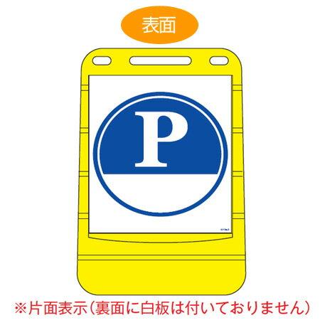 バリアポップサイン 「P(下白地)」 片面表示 サインスタンド ポリタンク式 ( 送料無料 標識 案内板 立て看板 PARKING 駐車場 ) 【3900円以上送料無料】