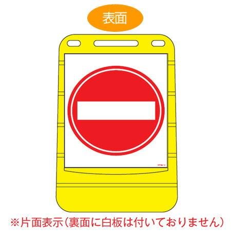 バリアポップサイン 「進入禁止」 片面表示 サインスタンド ポリタンク式 ( 送料無料 標識 案内板 立て看板 ) 【3900円以上送料無料】