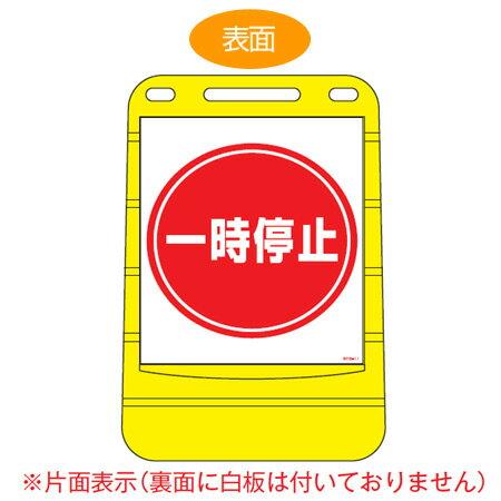 バリアポップサイン 「一時停止」 片面表示 サインスタンド ポリタンク式 ( 送料無料 標識 案内板 立て看板 ) 【3900円以上送料無料】