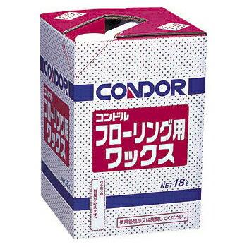 コンドル フローリング用ワックス 送料無料 【3900円以上送料無料】