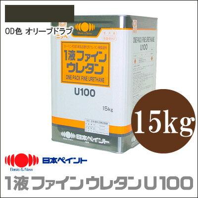 [L] 【送料無料】 ニッペ 1液ファインウレタンU100 OD色[オリーブドラブ・オリーブグリーン] 5分つや有り [15kg] 陸上自衛隊標準色