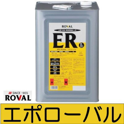 [L] 【送料無料】 ローバル株式会社 エポローバル [25kg] 塗る亜鉛めっき・溶融・さび止め・耐熱・耐溶剤・下塗り