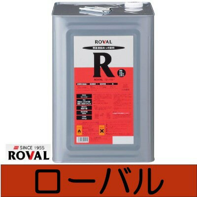 [L] 【送料無料】 ローバル株式会社 ローバル [25kg] 塗る亜鉛めっき・溶融・さび止め・メッキ