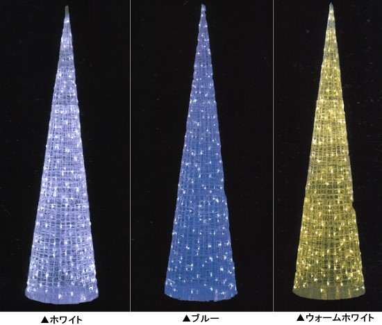 ★クリスマスイルミネーション★LEDクリスタルグロー ビッグコーン180cm(ホワイト、ブルー、ウォームホワイト)