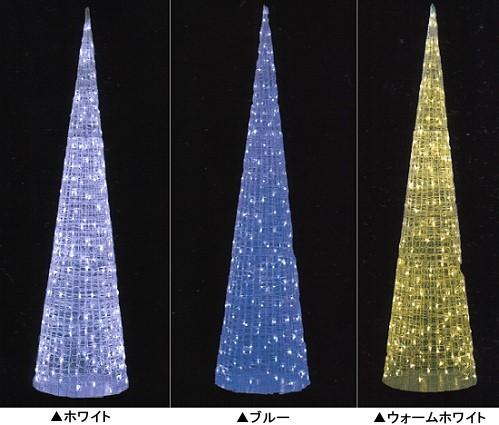 ★クリスマスイルミネーション★LEDクリスタルグロー ビッグコーン150cm(ホワイト、ブルー、ウォームホワイト)