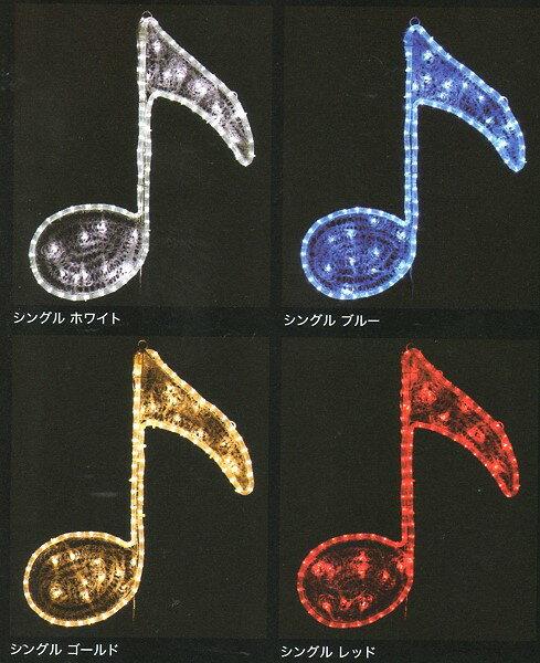 ★クリスマスイルミネーション★LED2Dモチーフ 音符 ♪ノートシングル♪ 冬の音楽イベントにはかかせません!