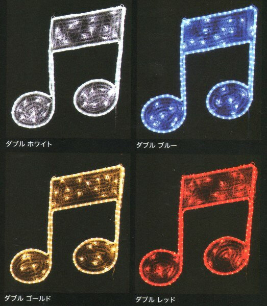 ★クリスマスイルミネーション★LED2Dモチーフ 音符 ♪ノートダブル♪ 冬の音楽イベントにはかかせません!