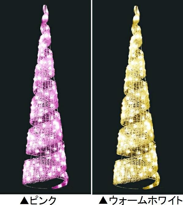 ★クリスマスイルミネーション★LEDクリスタルグロー ビッグコーンスパイラルツリーピンクorホワイト Mサイズ(ピンクとホワイトから選んでね)