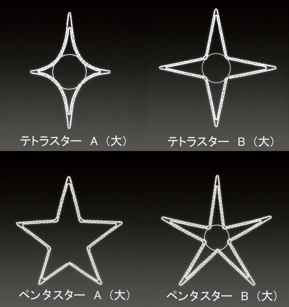 ★クリスマスイルミネーション★LEDロープライト テトラスターA、B ペンタスターA、B (大)サイズ