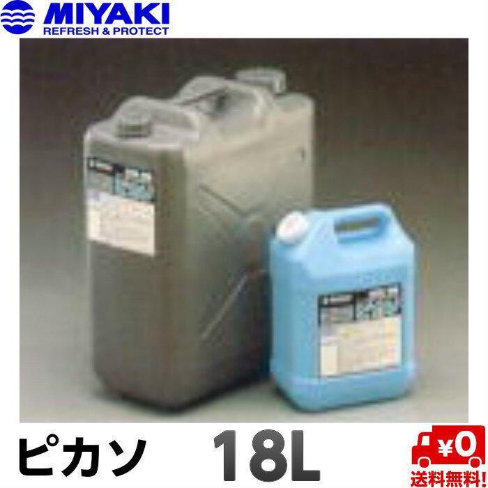【送料無料】 ミヤキ ピカソ 18L