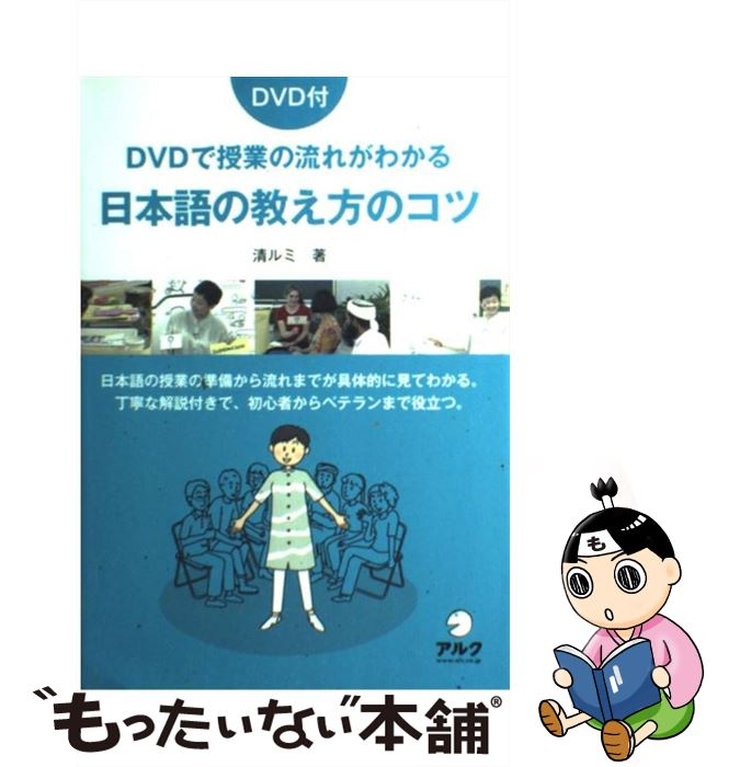 【中古】 DVDで授業の流れがわかる日本語の教え方のコツ 日本語の授業の準備から流れまでが具体的に見てわかる / 清 ルミ / アルク [単行本]【メール便送料無料】【あす楽対応】