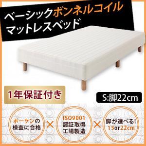 【送料無料】 脚付きマットレスベッド シングル ベーシックボンネルコイルマットレス 脚22cm ローベッド シングルベッド  040101366【B】