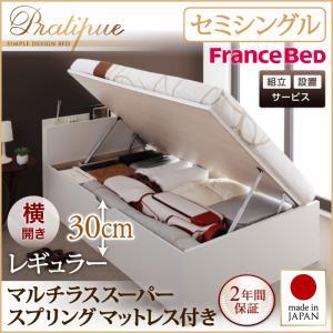 【送料無料】 【組立設置付き】 跳ね上げベッド 日本製 Pratipue プラティーク セミシングル・レギュラー・横開き・マルチラススーパースプリングマットレス付 収納ベッド 跳ね上げ式ベッド セミシングルベッド マット付き  040114804
