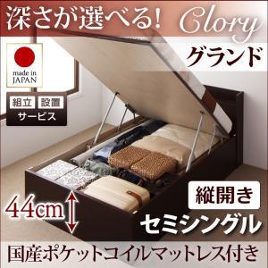【送料無料】 【組立設置付き】 跳ね上げベッド セミシングル 日本製 Clory クローリー セミシングル・グランド・縦開き・国産ポケットコイルマットレス付 収納ベッド 跳ね上げ式ベッド セミシングルベッド マット付き  040114903