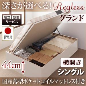 【送料無料】 【組立設置付き】 日本製 跳ね上げベッド シングル Regless リグレス シングル・グランド・横開き・国産薄型ポケットコイルマットレス付 収納ベッド 跳ね上げ式ベッド シングルベッド マット付き  040114989