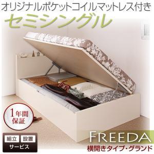 【送料無料】 【組立設置付き】 跳ね上げ式ベッド 日本製 Freeda フリーダ セミシングル・グランド・横開き・オリジナルポケットコイルマットレス付 収納ベッド セミシングルベッド マット付き  040115070
