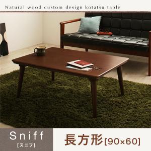 【送料無料】 自分だけのこたつ&テーブルスタイル!天然木カスタムデザインこたつテーブル Sniff スニフ 長方形(90×60) リビングテーブル コタツテーブル 炬燵テーブル  040600293