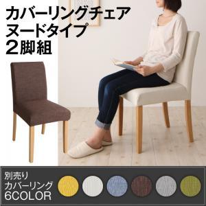 【送料無料】 季節によってカラーを変えられる! カバーリングダイニング Kleur クルール カバーリングチェア(ヌードタイプ)2脚組 食卓イス ダイニングチェアー 食卓椅子  040601487【A】