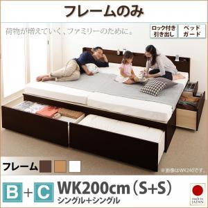 【送料無料】 大容量収納ベッド チェストベッド ワイドK200 TRACT トラクト ベッドフレームのみ B+C 鍵・ガード付き 引出し収納 日本製 ワイドベッド ワイドキングサイズ 親子ベッド 連結ベッド  500021185