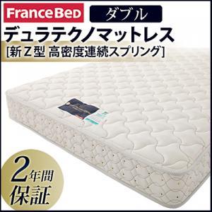 【送料無料】 フランスベッド デュラテクノマットレス ダブル francebed スプリングマットレス 日本製  040103822