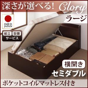 【送料無料】 【組立設置付き】 日本製 ガス圧 Clory クローリー ラージ セミダブル 横開き オリジナルポケットコイルマットレス付 跳ね上げベッド 収納ベッド マットレスセット セミダブルベッド マット付き 040106618