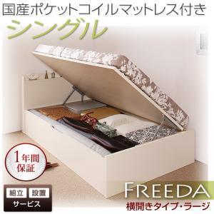 【送料無料】 【組立設置付き】 日本製 跳ね上げベッド Freeda フリーダ ラージ シングル 横開き 国産ポケットコイルマットレス付 スリムヘッドボード マットレスセット シングルベッド マット付き 040106773