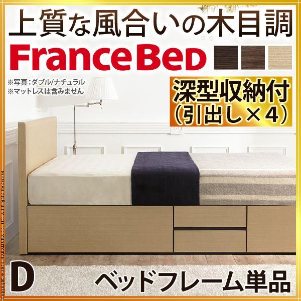 フランスベッド ダブル 収納 フラットヘッドボードベッド グリフィン 深型引出しタイプ ダブル ベッドフレームのみ 収納ベッド 引き出し付き 木製 日本製 フレーム