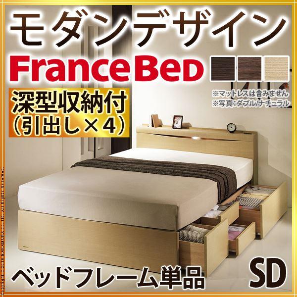 フランスベッド セミダブル 収納 ライト 棚付きベッド グラディス 深型引出し付き セミダブル ベッドフレームのみ 収納ベッド 引き出し付き 木製 日本製 宮付き コンセント ベッドライト フレーム