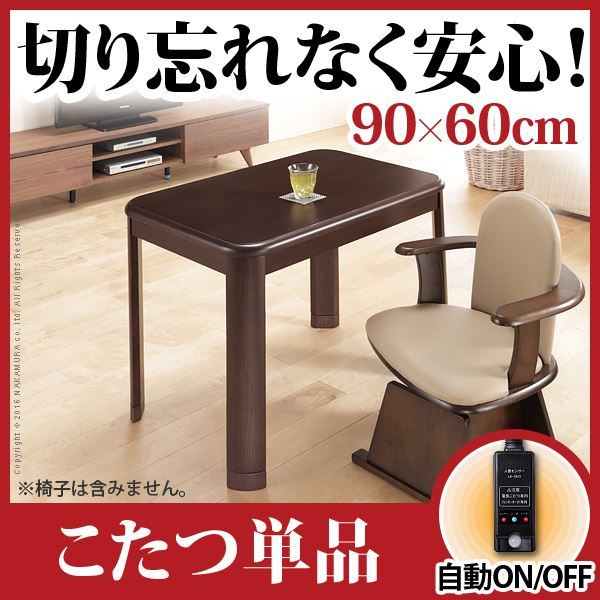 人感センサー 高さ調節機能付き ダイニングこたつテーブル アコード 90x60cm こたつテーブル本体のみ 楢ラウンドハイタイプ 長方形